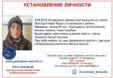 ВНИМАНИЕ ! Устанавливается личность женщины, обнаруженной в Устюженском районе (ФОТО)