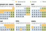 УРА! Стал известен график выходных праздничных дней в России на 2019 год