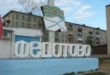 Грандиозные преобразования обещают власти нескольким селам Вологодского района