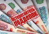 Три фальшивки за один день изъяли в Вологде