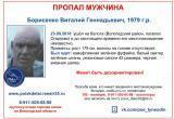 ВНИМАНИЕ! В Вологодском районе пропал мужчина: ушел на болото и не вернулся
