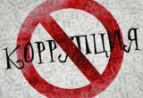 Чиновники череповецкой мэрии наказаны за нарушение антикоррупционного законодательства
