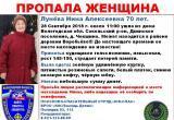 ВНИМАНИЕ! Продолжаются поиски пропавшей бабушки в Сокольском районе (ФОТО)