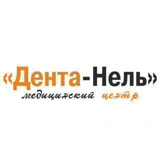 Дента-Нель, многопрофильный медицинский центр