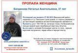 ВНИМАНИЕ! В Вологодской области пропала 37-летняя женщина: Ушла и не вернулась (ФОТО)