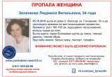 ВНИМАНИЕ! В Вологде пропала 54 -летняя женщина: Ушла и не вернулась (ФОТО)