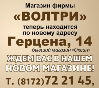 Вологодский лен, магазин