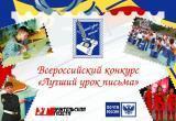 """Ученик и учитель Вологодской области заняли первое место во Всероссийском конкурсе """"Лучший урок письма"""""""