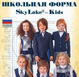 SkyLake, магазин школьной формы