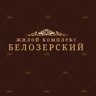 Белозерский, жилой комплекс