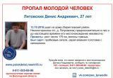 ВНИМАНИЕ! В Кирилловском районе пропал мужчина: Ушел в лес и не вернулся (ФОТО)