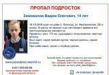 ВНИМАНИЕ! В Вологде пропал 14-летний подросток: ушел в школу и пропал (ФОТО)