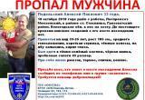 ВНИМАНИЕ! В Вологодской области пропал 33-летний охотник  (ФОТО)