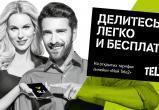Tele2 предоставила клиентам возможность делиться своим пакетом интернет-трафика с другими абонентами