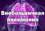 Череповецкие школьник продолжают массово заболевать внебольничной пневмонией: Классы на карантине в 15 школах города