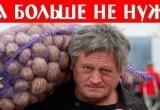 """""""Единороссы"""" хотят обложить россиян """"налогом на картошку"""" в размере 50 тысяч рублей в год: И это уже не шутки"""