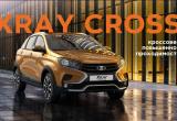 Новую Lada Xray Cross представят в вологодском автосалоне «Мартен» 9 ноября