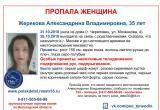 ВНИМАНИЕ! В Череповце пропала женщина: от пропавшей нет известий уже пятый день (ФОТО)