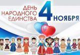 День народного единства вологжане отметят праздничным шоу