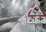 На смену холодам придет потепление: МЧС предупреждает вологжан быть осторожнее на дорогах