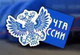 На Вологодчине определили лучших работников Почты России