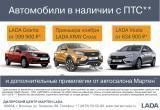 Центр «Мартен LADA» в Вологде: автомобили с ПТС по выгодной цене