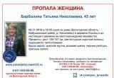 ВНИМАНИЕ! В Вологодской области пятый день ищут пропавшую женщину (ФОТО)