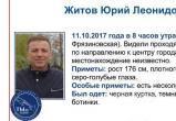 Тело пропавшего год назад вологжанина найдено в Вологодском районе (ФОТО)