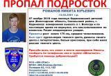 ВНИМАНИЕ! Пропал 17-летний воспитанник Кадниковского детского дома (ФОТО)