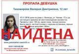 Пропавшая 12- летняя Валерия Тихомирова  нашлась живой и здоровой