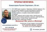 ВНИМАНИЕ! В Череповце пропал 30-летний мужчина. Мог уехать в Вологду (ФОТО)