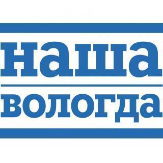 Наша Вологда, городской еженедельник