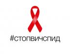 Жители Вологды смогут бесплатно провериться на ВИЧ в ВоГУ