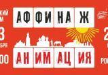 Большой концерт: «Анимация» и «Аффинаж» выступят в Вологде уже на следующей неделе!