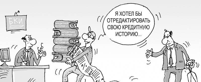 узнать кредитную историю россия как узнать расходы на мтс команда