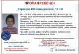 ВНИМАНИЕ! В Вологде пропала 10-летняя школьница. Девочка вышла из школы № 20 и больше ее никто не видел (ФОТО)