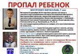 ВНИМАНИЕ! 7-летний мальчик бесследно исчез в Вологодской области (ФОТО)