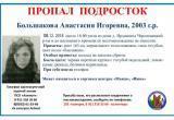 ВНИМАНИЕ! В Череповце пропали две школьницы 13 и 15-летнего возраста (ФОТО)