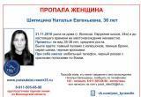 ВНИМАНИЕ! В Вологде пропала женщина: поиски продолжаются уже 21 день (ФОТО)