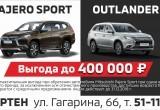 Акция от «Мартен» до 31 декабря: внедорожники «Мицубиси» с выгодой до 400 тысяч рублей