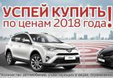 «Тойота Центр Вологда» продлевает 2018 год в ценах на автомобили