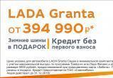 До 31 декабря в вологодском автосалоне «Мартен»: «Лада Гранта» от 394 990 рублей!