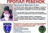 8-летний мальчик пропал вечером в Соколе: ушел от бабушки и не вернулся домой
