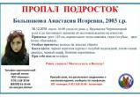 15-летняя девушка-подросток пропала под Череповцом, она могла уехать в Вологду