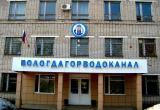 Появилась информация об обысках на «Вологдагорводоканале» и увольнении директора