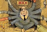 Вологодское ЖКХ вошло в список прокуратуры как одна из самых коррумпированных отраслей