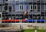 Версия: банк «Северный кредит» стал «жертвой» деятельности ОПГ