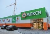 В Вологде открылся новый супермаркет «Макси»
