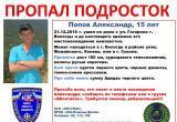 ВНИМАНИЕ! В Вологде бесследно пропал 15-летний подросток (ФОТО)