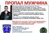 ВНИМАНИЕ! Вологжанин уехал на заработки и пропал месяц назад. Никто не знает куда исчез 36-летний мужчина (ФОТО)
